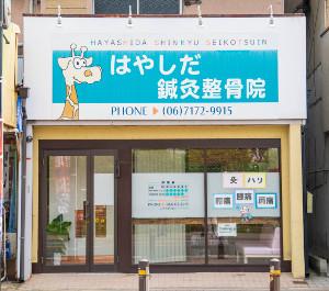 東大阪市はやしだ鍼灸整骨院