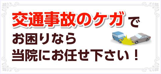 東大阪市はやしだ鍼灸整骨院では交通事故のケガも対応