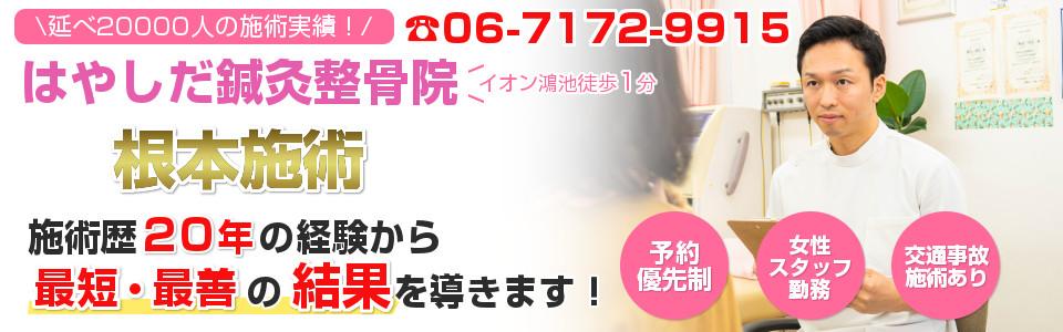 東大阪市の整骨院なら延べ2万人の施術実績を誇るはやしだ鍼灸整骨院へ